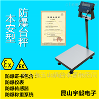 ACX粉尘防爆电子秤销售厂商