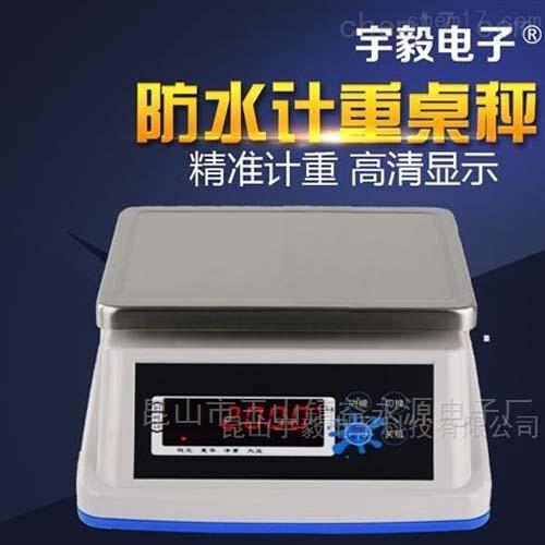 10kg/20kg高精度电子秤 带rs232接口电子称