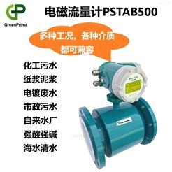 PSTAB500智能型電磁流量計 流量儀表