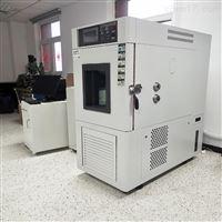 气候耐变高低温试验箱可编程恒温恒湿实验箱