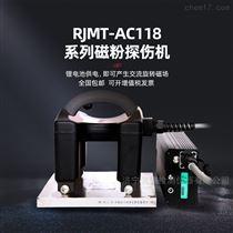 儒佳RJMT-AC45Z交流磁粉探伤仪白光荧光灯