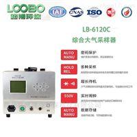 恒温电子恒流综合大气采样器LB-6120(C)