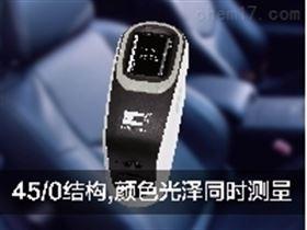 CS-600C/600CG便携式45/0分光测色仪