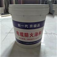 生产优质电缆防火涂料