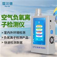 環境負氧離子檢測儀