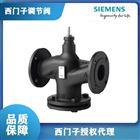 广州西门子VVF53.20电动调节阀
