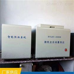 BYLRY-6000B智能恒温微机全自动量热仪煤炭化验机热值仪
