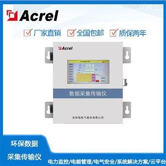 AF-HK100/4G安科瑞环保用数采仪污染源在线监控4G通讯