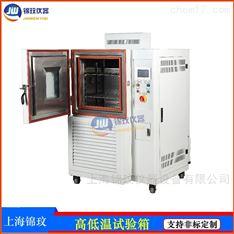 高低温试验箱 高温低温循环实验箱