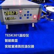 TESJK301温控仪 实验室液氮控温仪器