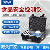 HED-G1800多参数食品安全快速检测仪