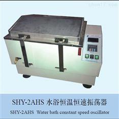 生物恒温摇床SHY-2AHS水浴恒温恒速振荡器