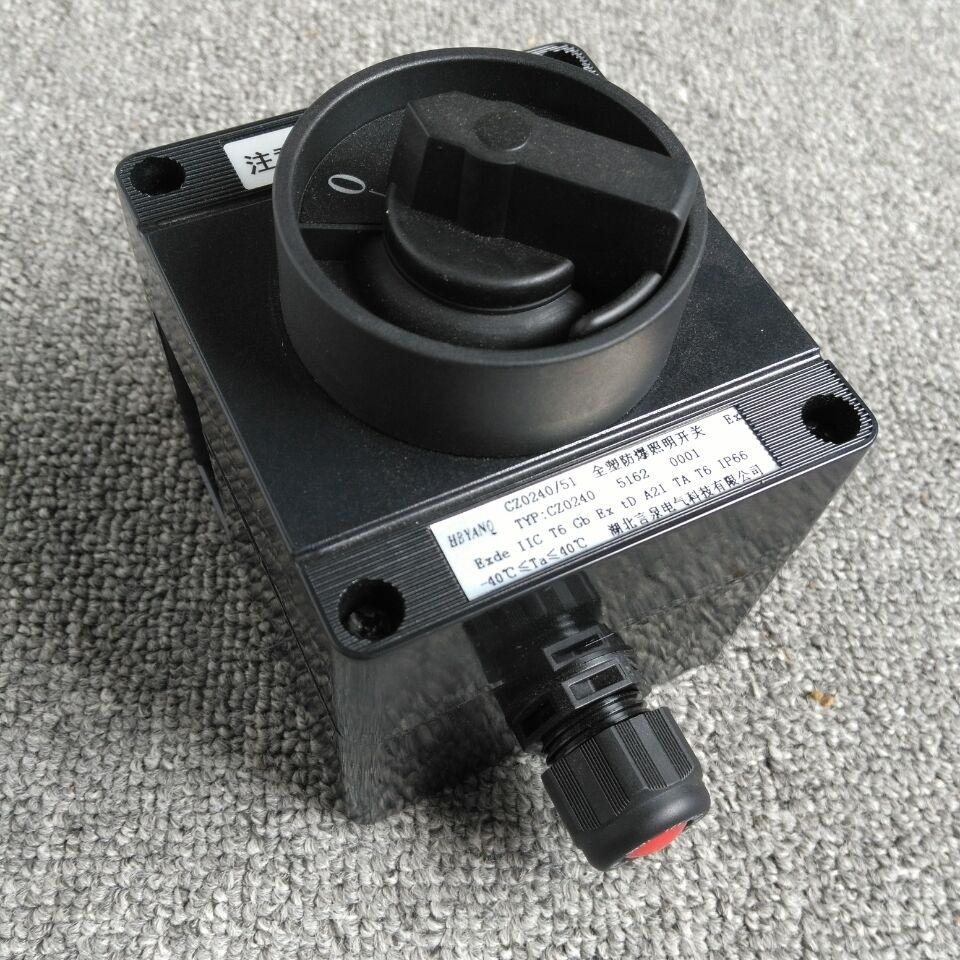 CZ0240/51-16A单联双控防腐电源旋钮开关盒