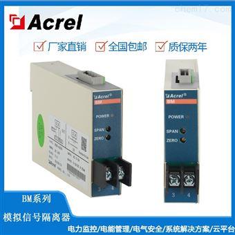 BM-TR/ISPT100输入4-20mA输出安科瑞上新温度隔离器
