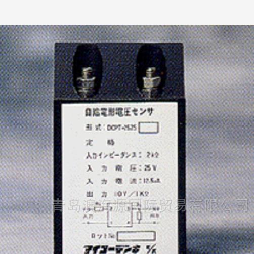 电压传感器模块DCPT-2515日本aikohdenki