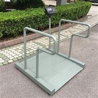 DCS-HT-L沈阳300kg血透轮椅称 双扶手轮椅体重秤