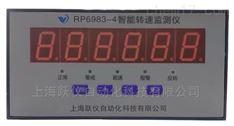 跃仪-RP6983-4智能转速监测仪