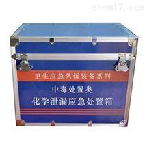 LQ1125A化学泄露应急处置箱 卫生应急中毒处置类箱