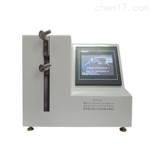 医用缝合线抗张强度测试仪