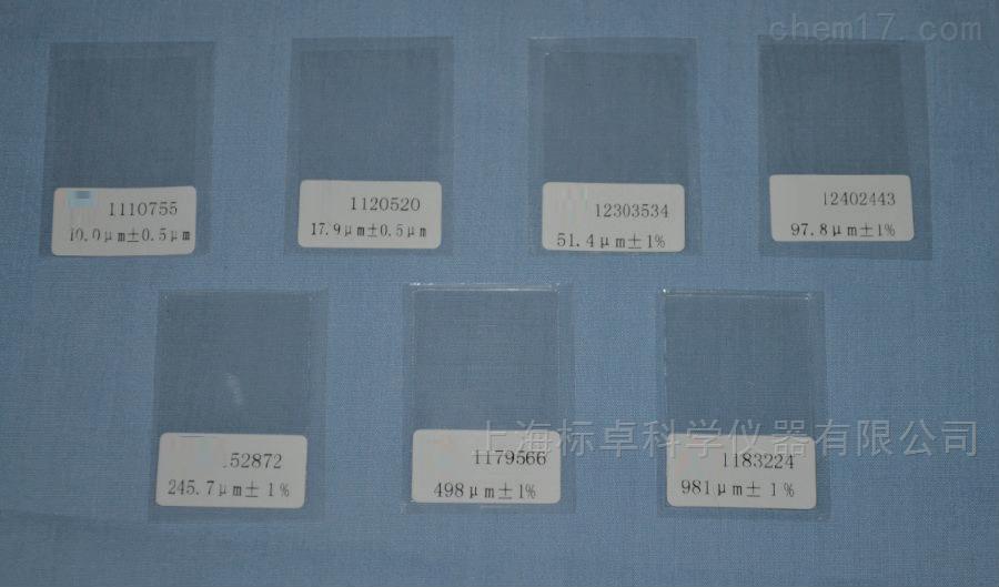 磁性/電渦流式覆層厚度測量儀標準厚度片