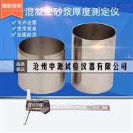 混凝土砂浆厚度测定仪
