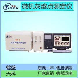 HR-8自動灰熔點測定儀,煤炭煤質分析儀器
