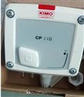 長期備貨凱茂KIMOCP112-PO微差壓變送器