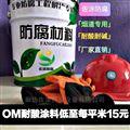 ZT-440烟道衬里0om-5耐酸防腐涂料特性