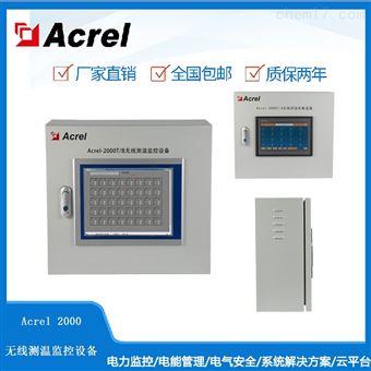 Acrel-2000E/B安科瑞配电室综合监控系统壁挂式设备