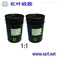 HY-E道康宁M2模具硅胶