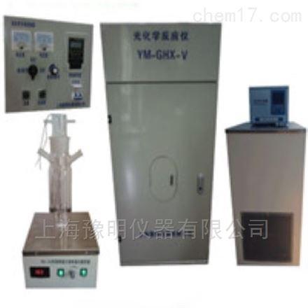 上海豫明-II光化学反应仪