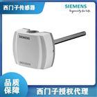 广州西门子传感器QAE2121.015