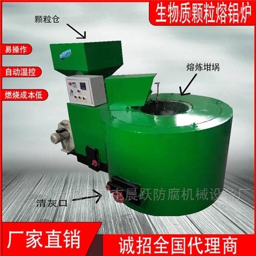 200公斤小型生物质熔铝炉 废铝熔炼设备