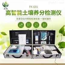 FK-G01土壤肥料快速检测仪