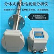 分體式氧化鋯氧量分析儀