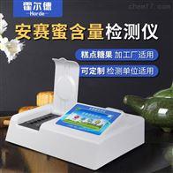 HED-A12便携式安赛蜜含量检测仪