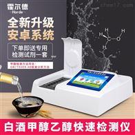 HED-C12白酒甲醇乙醇含量测定仪