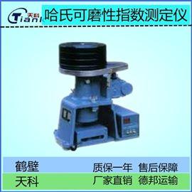 HM-60哈式可磨儀,煤炭其他分析意儀器