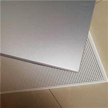 铝矿棉吸音板阻燃吊顶吸声板