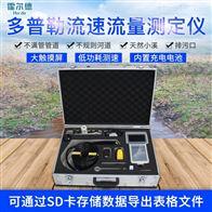 HED-DPL-301智能型多普勒流速仪原厂生产