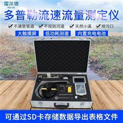 HED-SCDPL便携式多普勒流速流量仪品牌