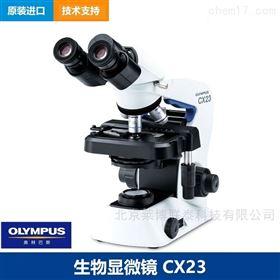 显微镜CX23