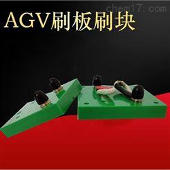 AGV自动充电装置 80A刷板刷块碳刷