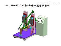 ISO-4210 车架-脚蹬力疲劳试验机