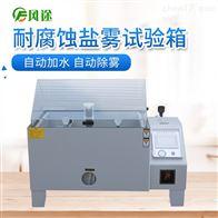 FT-YW120C精密型盐雾腐蚀试验箱