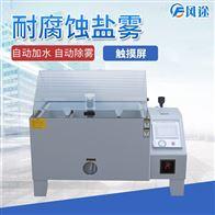 FT-YW60C盐雾腐蚀综合试验机