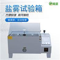 FT-YW60C复合式盐雾腐蚀试验箱