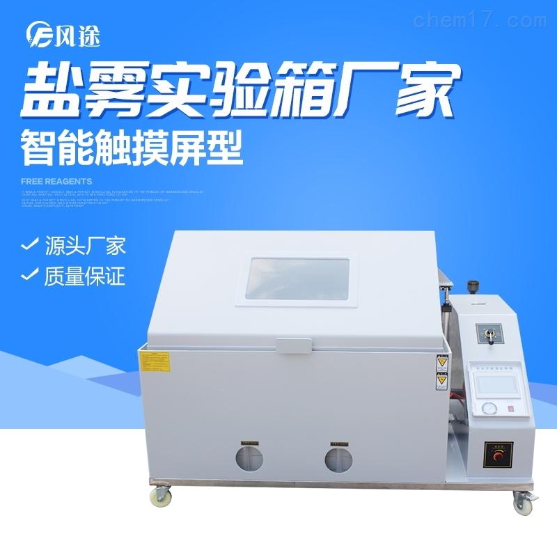 可程式盐雾试验机批发