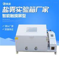 FT-YW160C可程式盐雾试验机批发