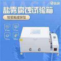 FT-YW160C可程式盐雾试验机